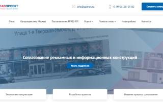 Согласование и размещение рекламной вывески от компании ГлавПроект