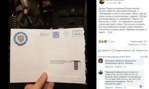 Будьте внимательны. Мошенники рассылают фальшивые письма об уплате налогов