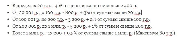 пример расчета госпошлины при составлении иска на уменьшение суммы алиментов