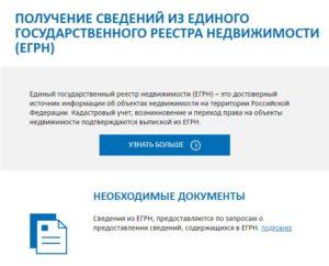 новый сервис росреестра для оформления выписки из егрн