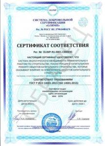 образец сертификата ИСО 14001