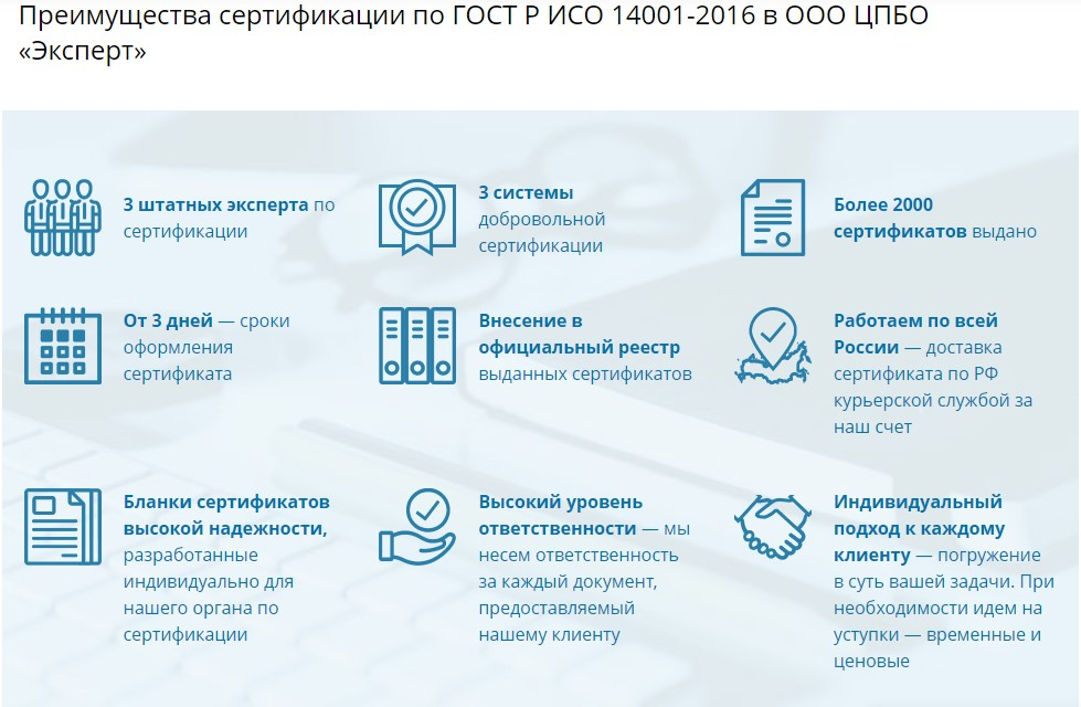 Преимущества сертификациISO 14001 в ООО ЦПБО «Эксперт»