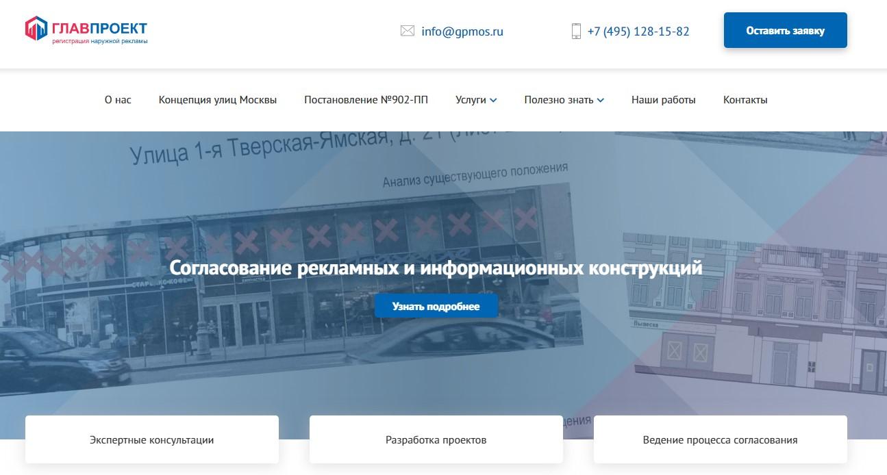 согласование и размещение рекламных вывесок в Москве от компании Главпроект