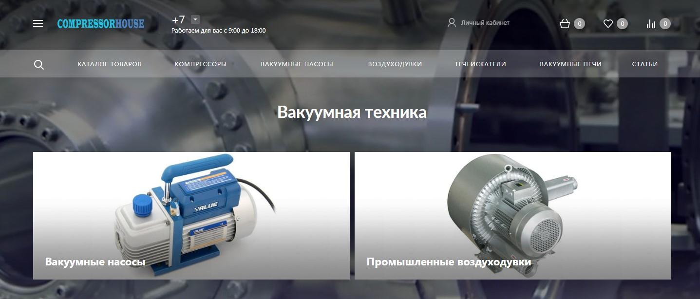 Сайт: compressorhouse